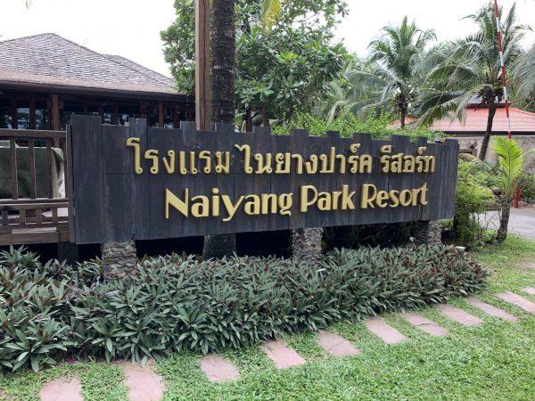 Naiyang Park Resort - Flughafenhotel in Phuket